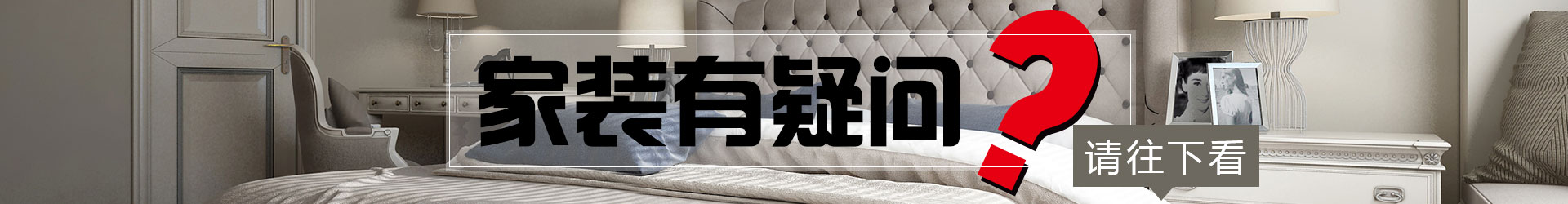 优惠活动、家装指南banner